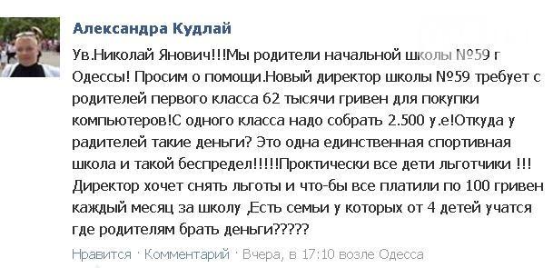 Опубликованы мифические суммы поборов в одесских школах