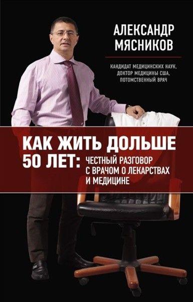 """""""Кремлевский"""" врач: Кофе безобиден, а мясо стимулирует рак"""