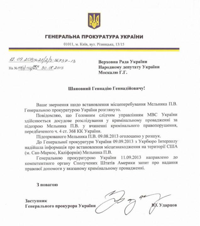 Москвич узнал, где скрывается Мельник