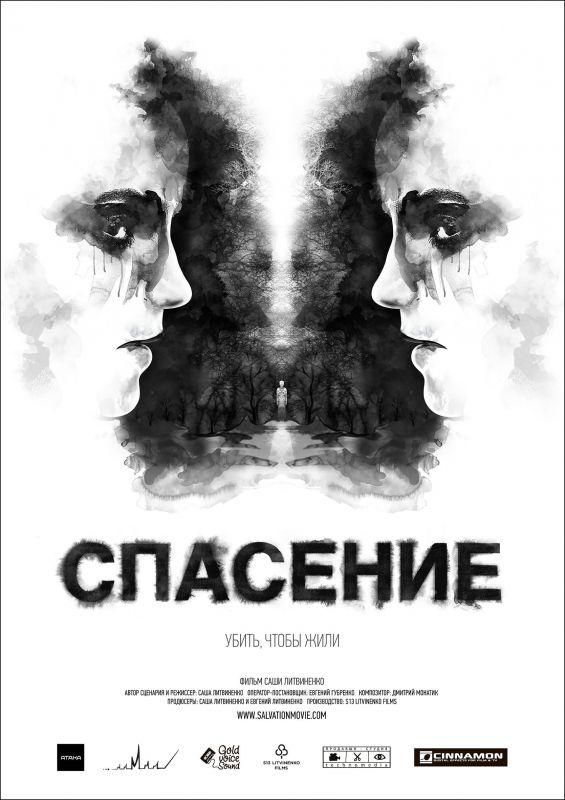 На Украине сняли свежий кинофильм о медицинской гибели