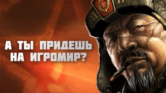 Игра Command & Conquer будет показана на Игромире 2013