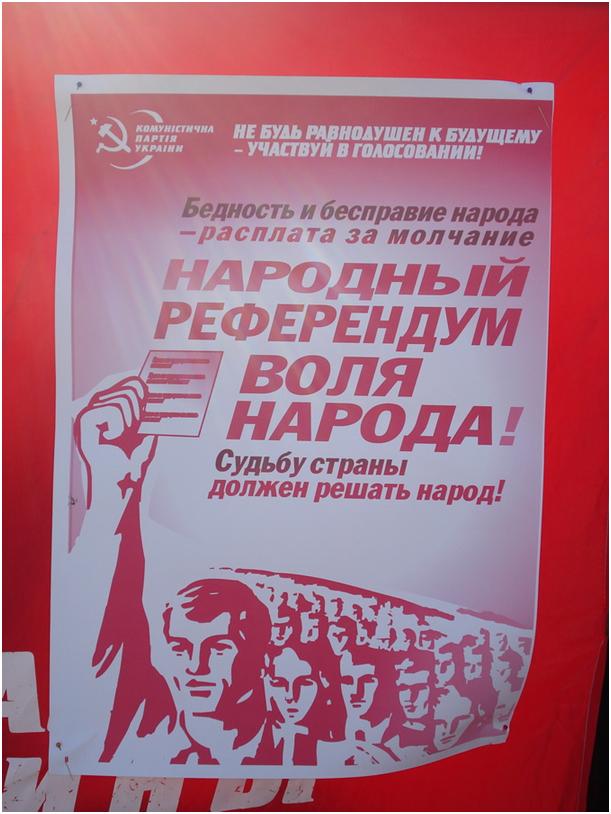 Симоненко предостерегает о конце всенародного референдума