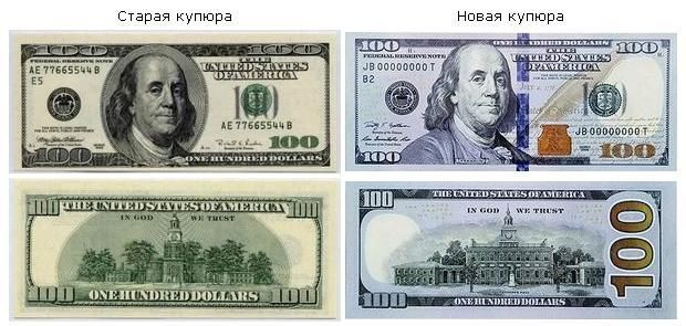 В Соединенных Штатах внедряется в послание новая купюра в 100 долларов США