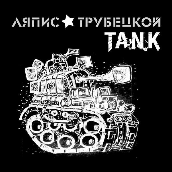 «Ляпис Трубецкой» произвел «Танк»