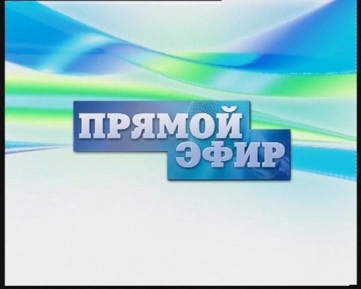 В РФ даже платформа «Прямой эфир» выходит в записи
