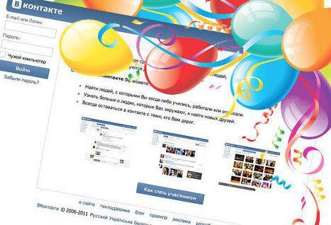 Соцсеть ВКонтакте подчеркивает сегодня 7 лет