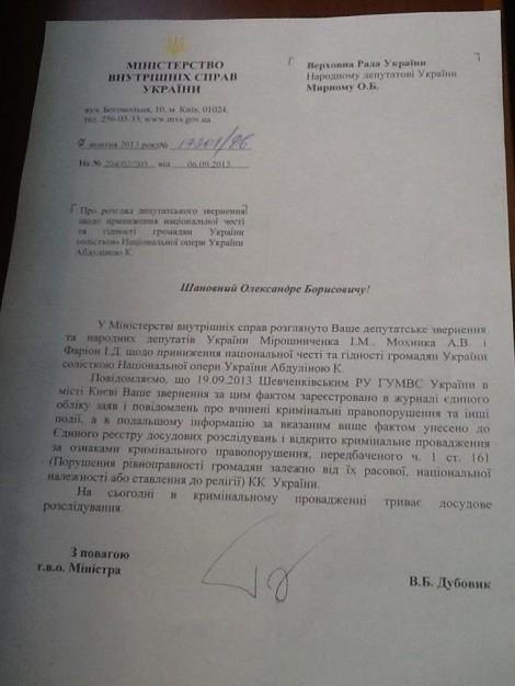 Открыто дело против солистки Государственной оперы Абдуллиной
