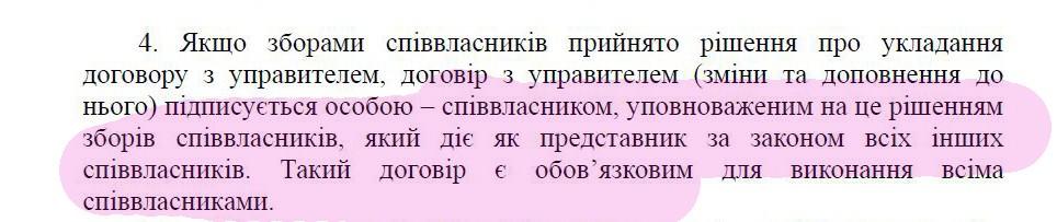 Какую угрозу для украинцев несет в себе ОСМД?
