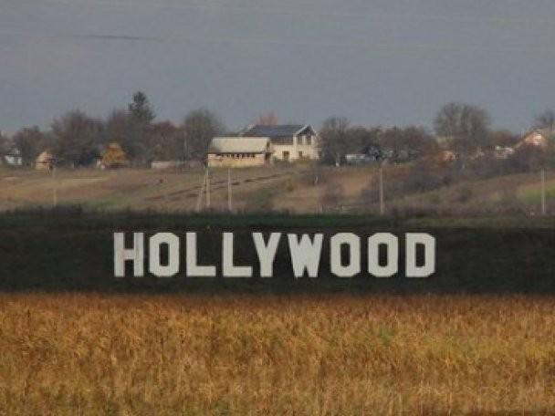 На Волыни был замечен собственный «Голливуд»