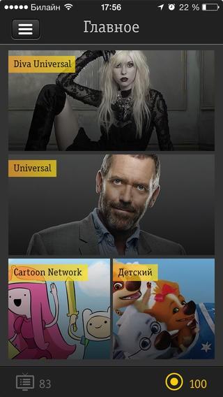 Для Андроид и iOS был замечен «Билайн» ТВ