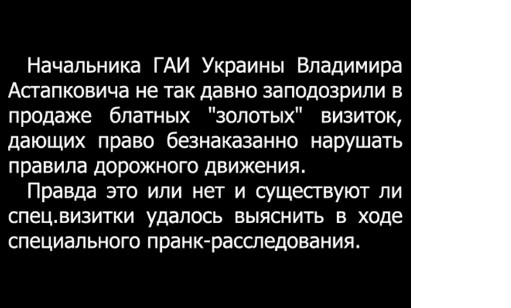 """Главный ГАИшник разболтал о """"Золотых визитках"""" (ВИДЕО)"""
