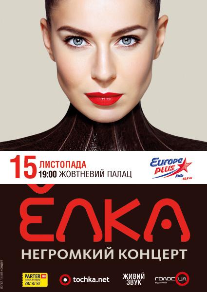 Елочка выступит с эксклюзивным выступлением в Киеве