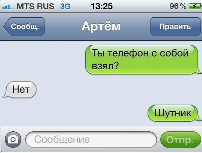 Мужчины и женщины по-разному воспринимают СМС-переписку