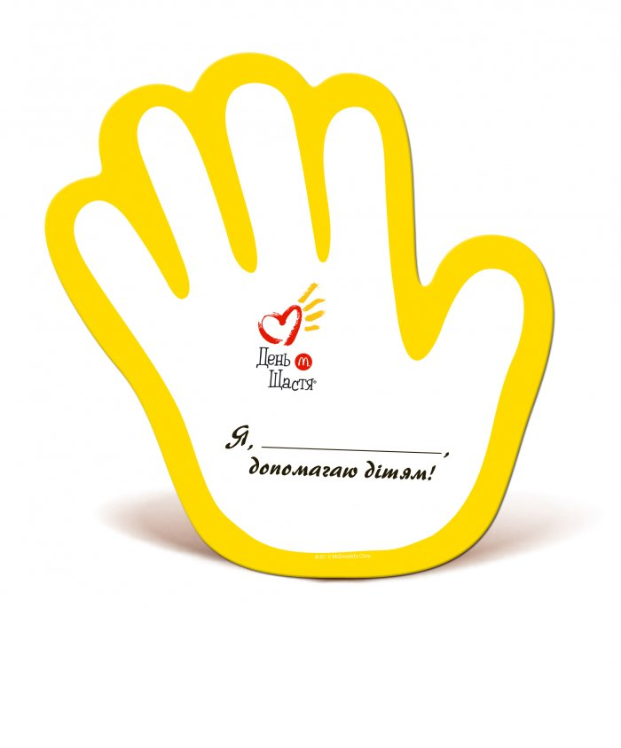 Послезавтра в киевском McDonald'с будут обслуживать звезды