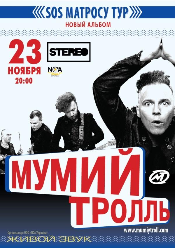 Мумий Эльф выступят в Киеве со свежим альбомом