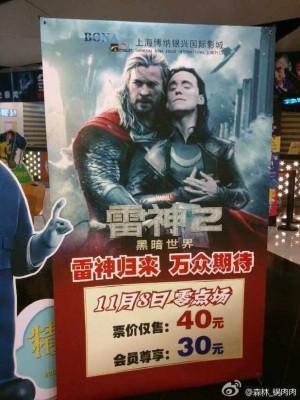 «Тор 2: Королевство тьмы»: В КНР главные герои стали геями