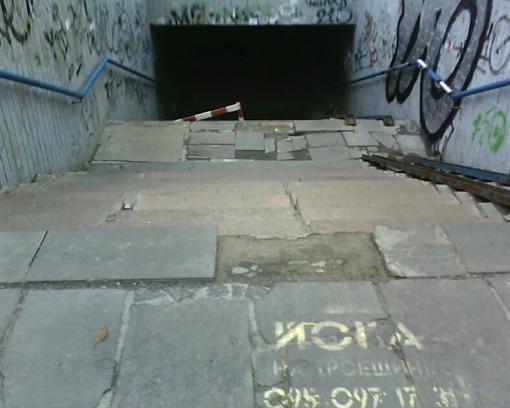 Подземный переход на Троещине небезопасный для жизни