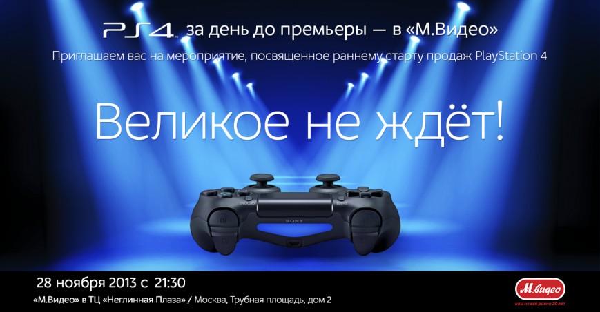 Российские продажи Sony PlayStation 4 начнутся с 28 ноября
