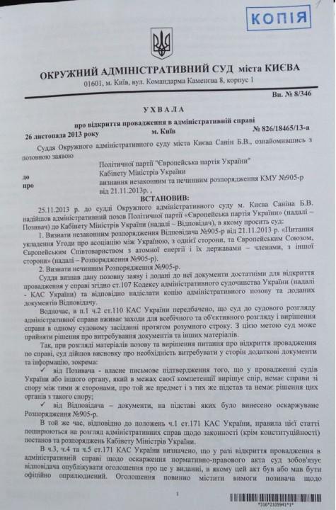 Катеринчук: Постановление Азарова - «филькина грамота»
