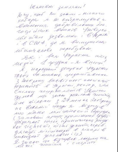 Из-за океана быстрый декан Мельник сообщил послание Майдану