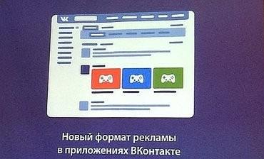 «ВКонтакте» начинает выпускать свои игры на iOS и Android