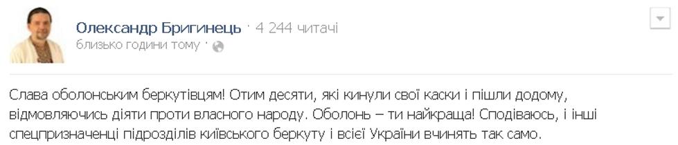 """10 бойцов """"Беркута"""" отказались выполнять приказ"""
