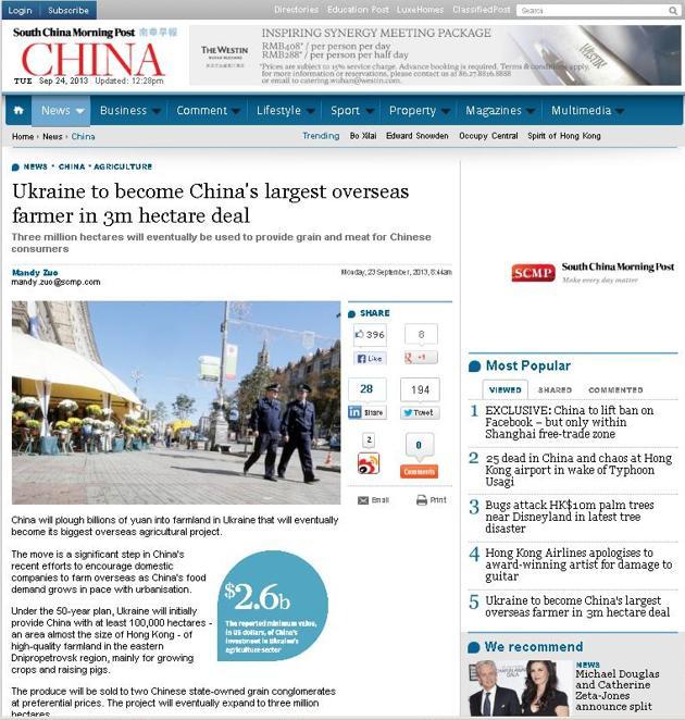 Янукович реализует КНР 5% всей территории Украины