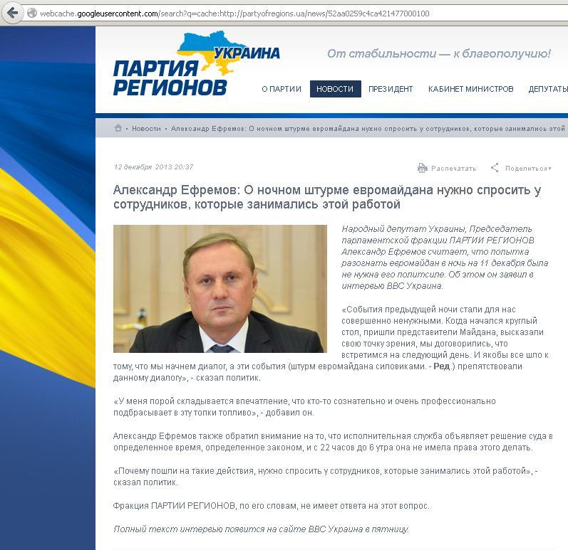 Объявление Ефремова против силовых действий сняли с веб-сайта ПР