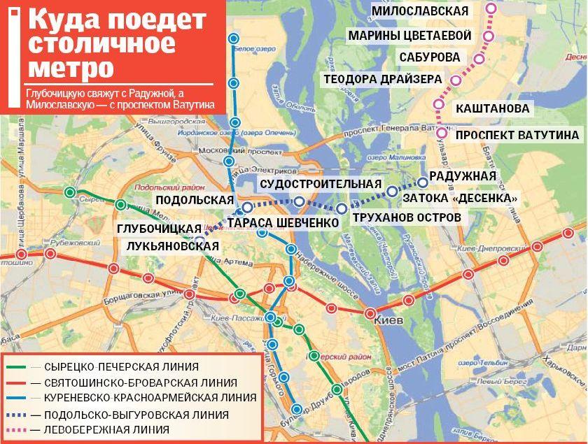 Метро на Троещину пустят через проспект Маяковского