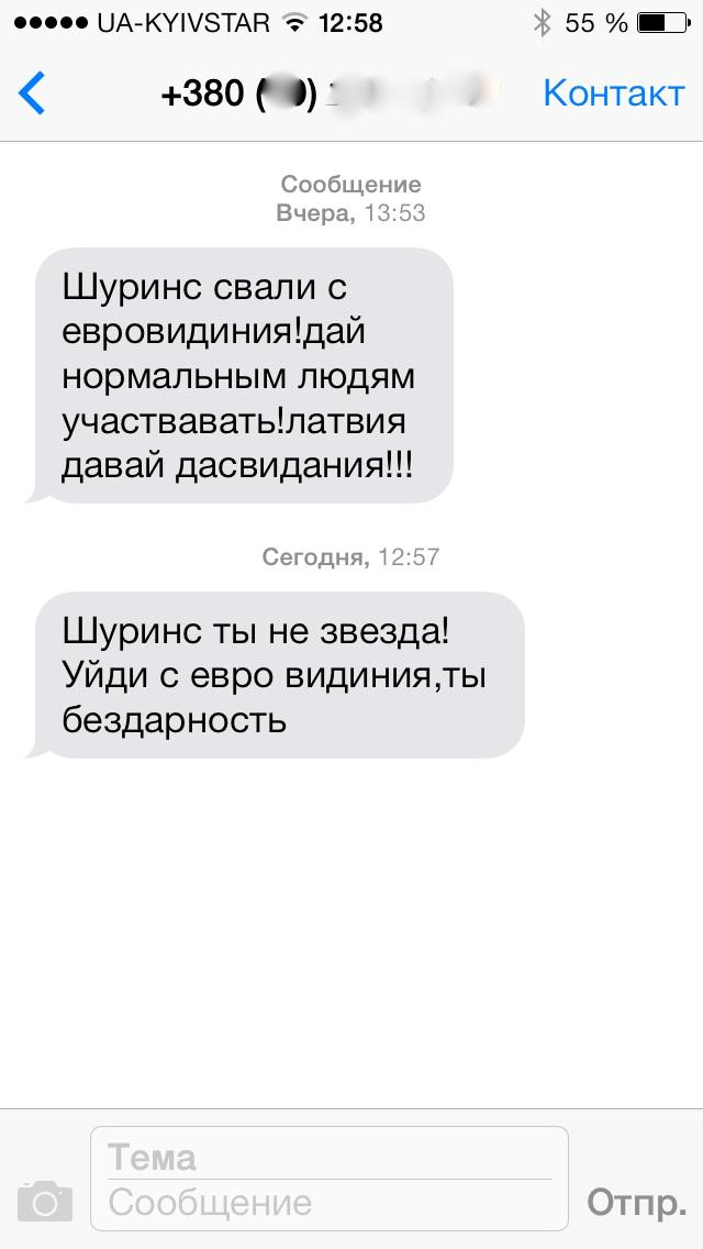 """Стаса Шуринса вынуждают отказаться от """"Евровидения"""""""