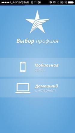 Компания «Киевстар» выпускает приложение для iOS