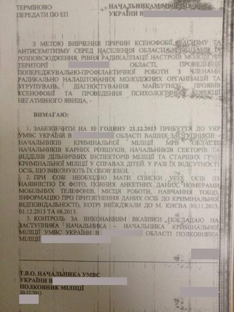 """В регионах ищут """"ксенофобов, расистов и антисемитов"""" (ФОТО)"""