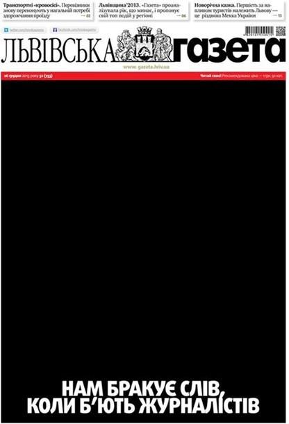 Львовская газета воплотила ответ ярко-черной первой полоской