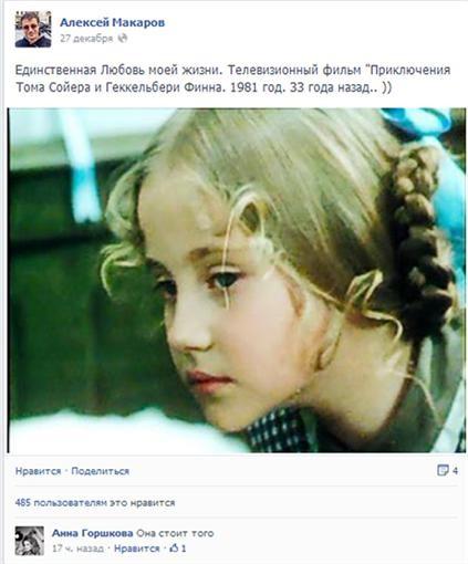 Алексей Макаров при всем народе сознался в любви Марии Мироновой
