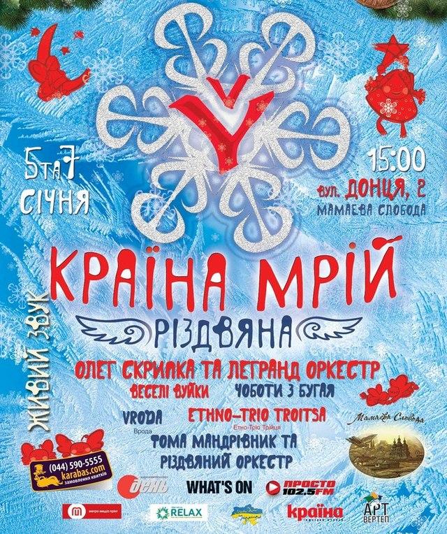 Сегодня на Майдане пройдет рождественская программа (ВИДЕО)