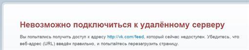 """Известная сеть """"Вконтакте"""" действует с мощными перебоями"""
