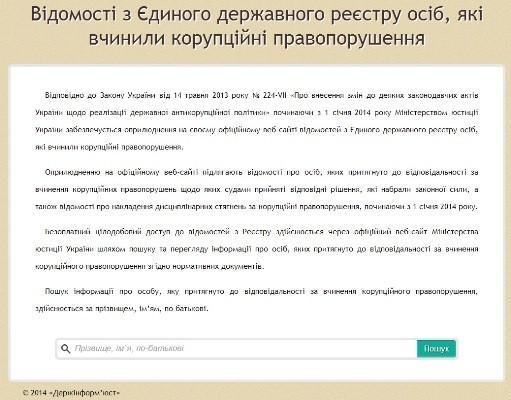 На Украине раскрыли доступ к списку коррупционеров