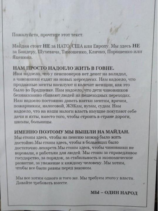Майдан снова предпринял попытку достучаться до поклонников Януковича