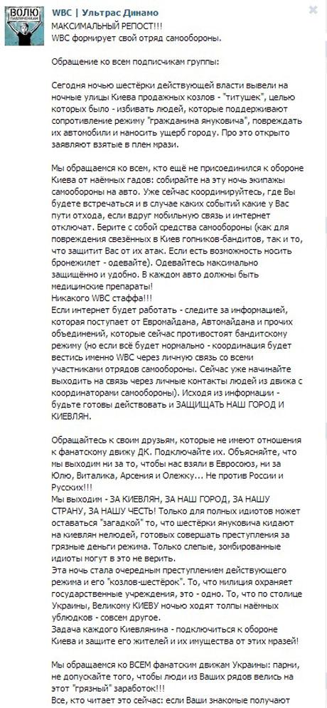 """Ультрас Динамо создают подразделения для обороны от """"титушек"""""""