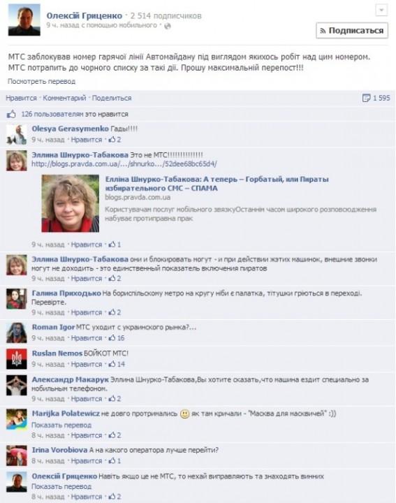 МТС блокирует номер горячей линии Автомайдана