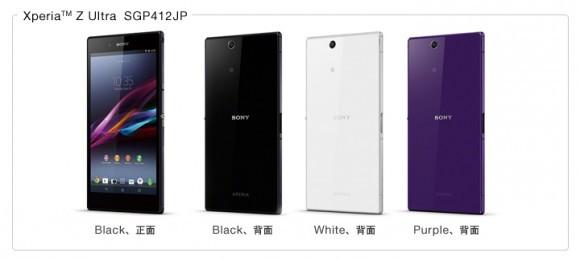 Сони переработала телефон Xperia Z Ultra в мини-планшет