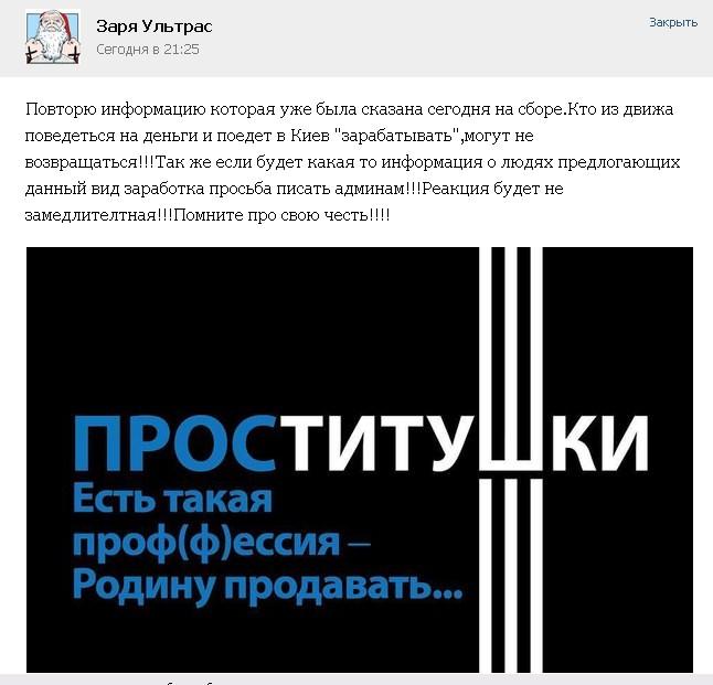 Ультрас «Зари»: «Титушкам» лучше из Киева не возвращаться