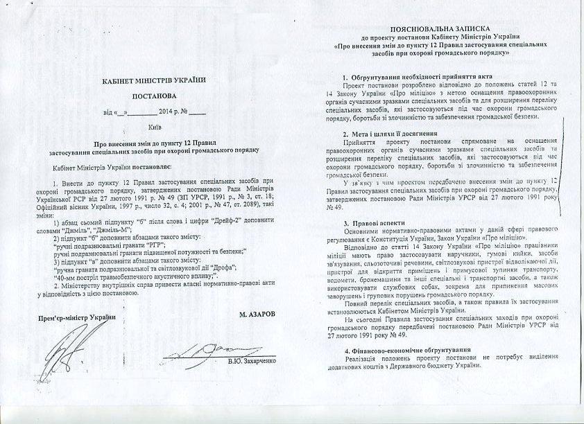 """Захарченко просит для органов внутренних дел огнеметы """"Шмель """" и гранаты"""