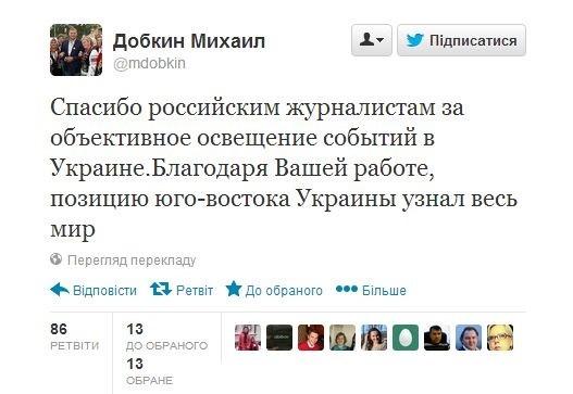 Добкин поблагодарил отечественных корреспондентов за беспристрастность