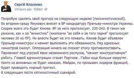 Янукович предложит сиденье премьера Клюеву?