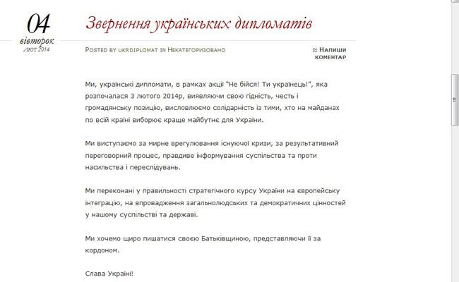 Работники РАН Украины поддерживали Евромайдан