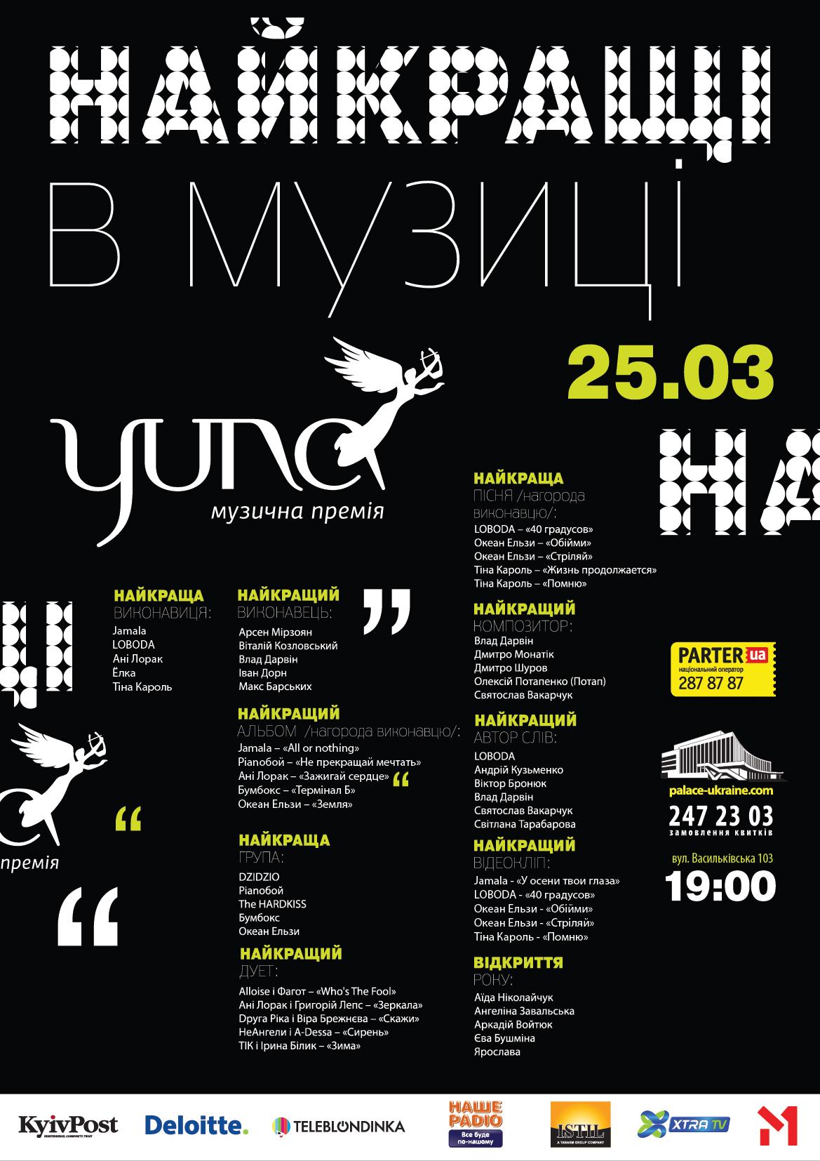 Самым лучшим российским исполнителям дадут премию YUNA