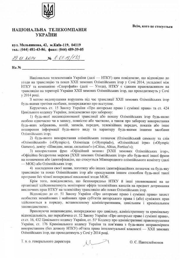 "Российским СМИ запрещено применять слово ""Олимпиада"""