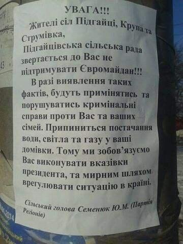 Волынским функционерам Майдана грозят наказаниями
