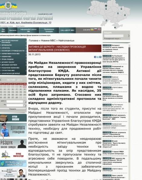 КГГА не инициировала разгон студентов с Майдана